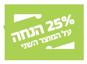 25% על המוצר השני
