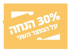 30% על המוצר השני