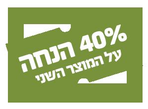 40% על המוצר השני