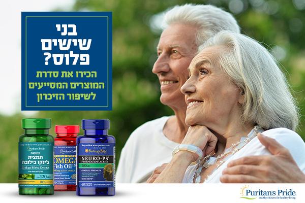 ויטמינים ותוספי תזונה לשיפור הזכרון