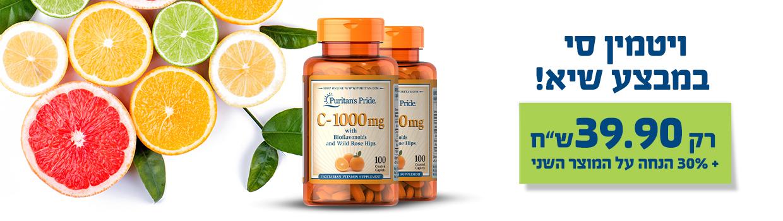 ויטמין C 1000