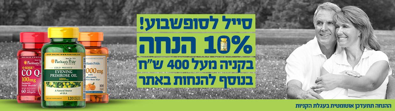 10% הנחה נוספת